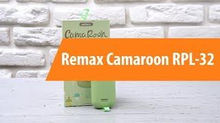 Розпакування Ремакс Camaroon РПЛ-32 / розпакування Ремакс Camaroon РПЛ-32