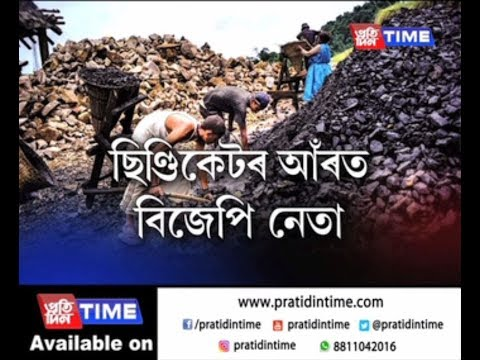 Congress MLA Kamalakhya Dey Purkayastha alleges BJP of being involved in coal syndicate