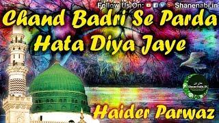 Chand Badri Se Parda Hataye Diya Jaye Noorani Chehra Full Naat By Haider Parwaz Naatsdownload.tk