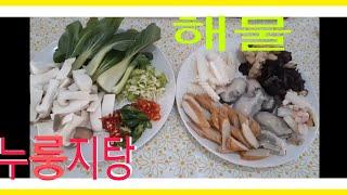 해물 누룽지탕 음식 (손님초대,가족모임 요리 추천)