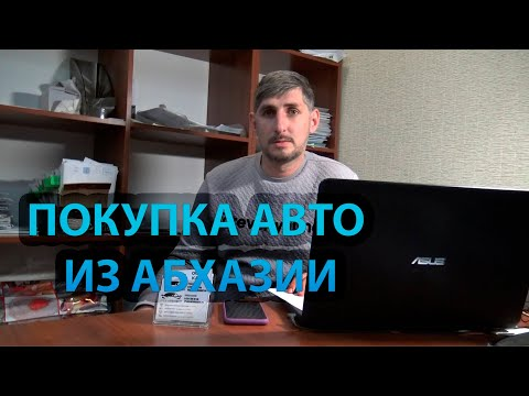 Покупка авто из Абхазии