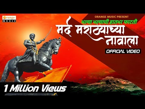 mard-marathyachya-navala---video-song-|-shivaji-maharaj-song-|-shiv-jayanti-special---orange-music