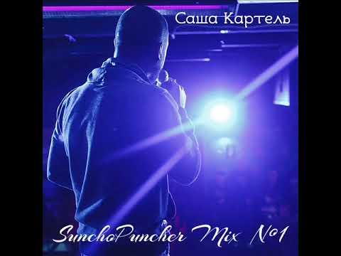Саша Картель - Sunchopuncher mix №1