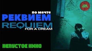 """Обзор фильма """"Реквием по мечте"""", реж. Даррен Аронофски, 2001 год (Непустое кино)"""