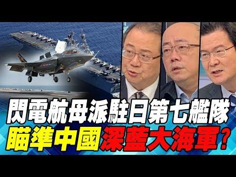 閃電航母派駐日第七艦隊 瞄準中國深藍大海軍?  寰宇全視界20190504-1