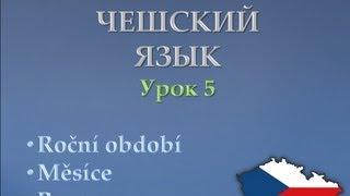 Урок чешского 5: Времена года, месяца, цвета