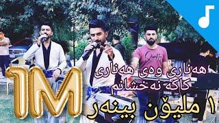 Jasm Chuchani ( Kaka Naxshanm + Hanary ) Ahangi Dukan - Music Derin Sabr By Hawbir4baxi