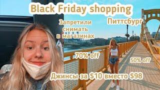 Америка Vlog Black Friday шоппинг Мы уехали в Питтсбург Чёрная пятница пустые магазины
