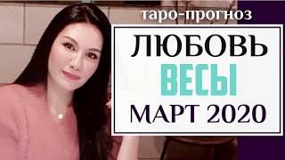 ♎ВЕСЫ ЛЮБОВЬ МАРТ 2020 I Сложные отношения I Гадание на картах на любовь