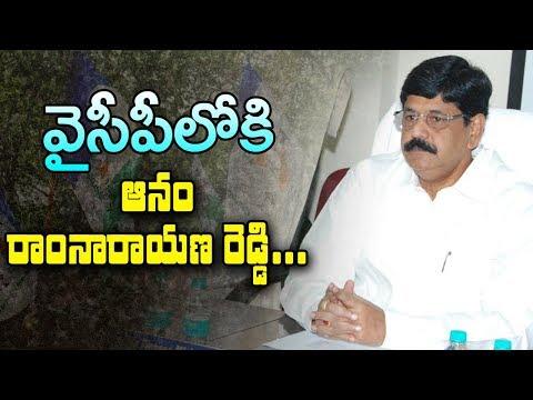 Anam Ramanarayana Reddy To Join YSRCP Party || NTV