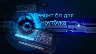 Ремонт бп для ноутбука Packard bell
