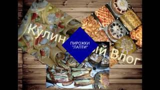 """ПИРОЖКИ """"ЛАПТИ"""", КУЛИНАРНЫЙ ВЛОГ №56"""