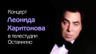 Leonid Kharitonov's solo concert in the Ostankino TV Studio, 1991 (full version)