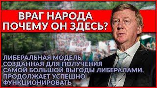 Почему Путин не уволит Чубайса? Что не позволяет это сделать?