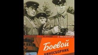 Боевой киносборник № 8 (Ташкентская киностудия, 1941 г.)
