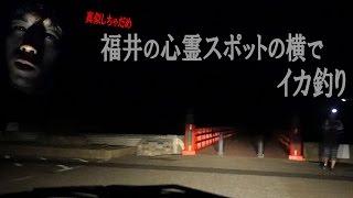福井の心霊スポットの横でイカ釣り… 釣りよかが福井に来た! thumbnail