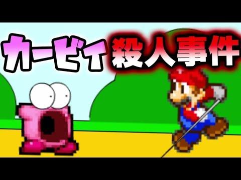 【ゆっくり実況】マリオがカービィ、ソニック、ピカチュウ、リンクを襲う!!!こんな変なマリオ、、、嫌だ!!天才霊夢がマリオメーカーやってみません!!part7