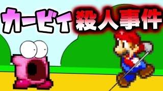 【ゆっくり実況】マリオがカービィ、ソニック、ピカチュウ、リンクを襲う!!!こん…
