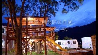 苗栗呼拉莊園 露營車/小巴老師攝影
