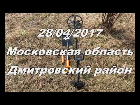 28/04/2017 Дмитровский район Московской области