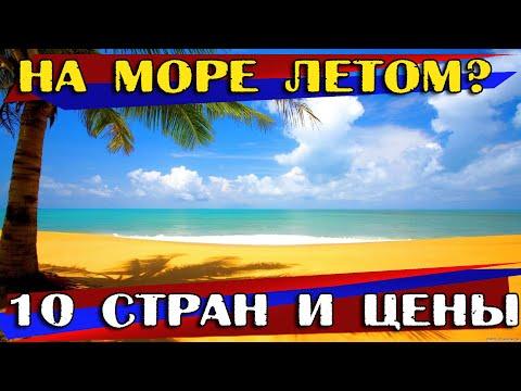 Куда поехать отдыхать на море летом без визы россиянам?