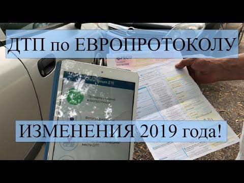 ИЗМЕНЕНИЯ В ОФОРМЛЕНИЕ ДТП ПО ЕВРОПРОТОКОЛУ 2019