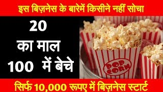 Business in India | New Business Ideas | Food Business Ideas | Popcorn Business | Snacks Business