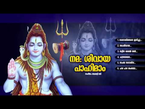 നമഃ ശിവായ പാഹിമാം   Nama Sivaya Pahimam   Hindu Devotional Songs Malayalam   Lord Siva Songs