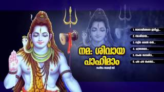 Gambar cover നമഃ ശിവായ പാഹിമാം | Nama Sivaya Pahimam | Hindu Devotional Songs Malayalam | Lord Siva Songs