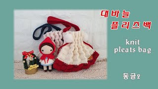 [동글2뜨개] 대바늘플리츠백 /knit pleats b…