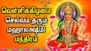 Mahalakshmi Padalgal | Best Tamil Devotional Songs