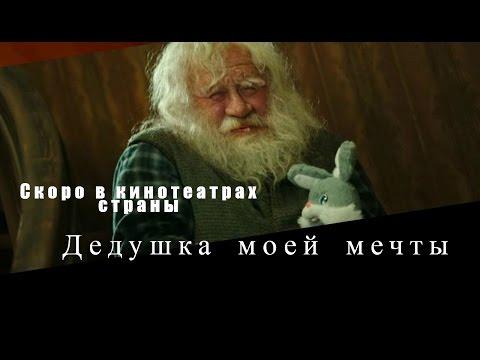 Давай одружимось? (Дедушка моей мечты) (2 серия) 2006 год