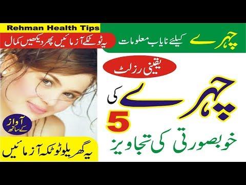 Beauty Tips in urdu hindi | beauty tips for women | Rehman Health Tips