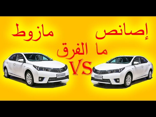 ما الفرق بين سيارة مازوط وسيارة اصانص في اقتصاد مع شرح مفصل Youtube