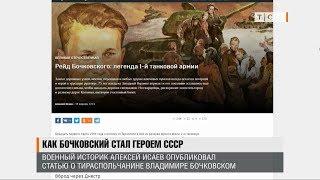 Как Бочковский стал Героем СССР