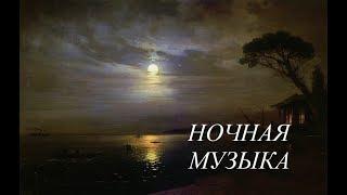 Ночная музыка