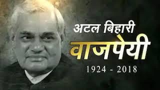 भारत के पूर्व प्रधानमंत्री श्री अटल बिहारी वाजपेयी जी का निधन।