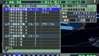Kidou Senshi Gundam Giren no Yabou Zeon Dokuritsu Sensouden Gameplay HD 1080p PS2
