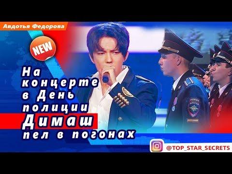 🔔 На  концерте  в День  полиции  Димаш  Кудайберген пел в погонах