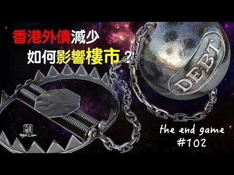 The End Game#102 - 香港外債減少如何影響樓市?