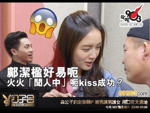 鄺潔楹好易呃 火火「聞人中」呃kiss成功?