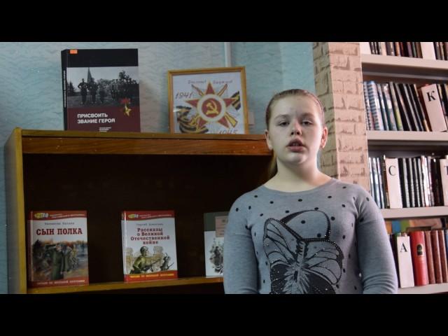 Изображение предпросмотра прочтения – АннаЛимонникова читает произведение «Мальчик из села Поповка» С.Я.Маршака