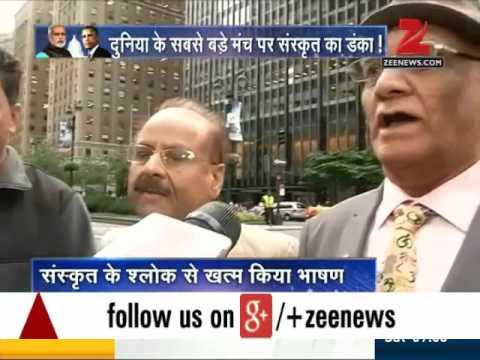 When PM Narendra Modi addressed UN in Sanskrit