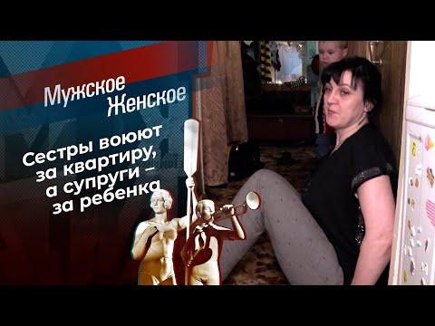 Заклятые сестры. Мужское / Женское. Выпуск от 12.02.2021