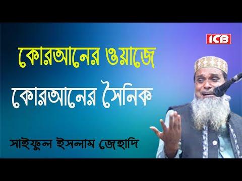 আল কোরআনের মর্যাদা- সাইফুল ইসলাম জিহাদী-Mowlana Saiful Islam Zehadi |ICB Digital