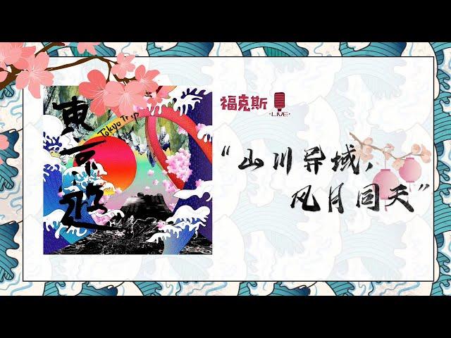 "DEAN FUJIOKA & 福克斯 - ""东京游 (Tokyo Trip)"" (Official Lyric Video)"