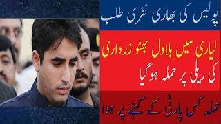 Fly Attock on Bilawal bhutto zardari