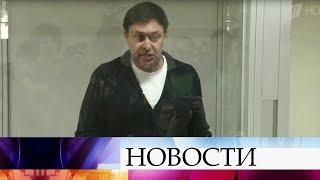 В Киеве пройдет очередное заседание по делу Кирилла Вышинского.