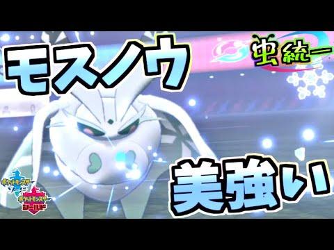 モスノウ 盾 ポケモン 剣
