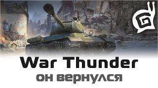 War Thunder Он вернулся 1 на самом деле нет